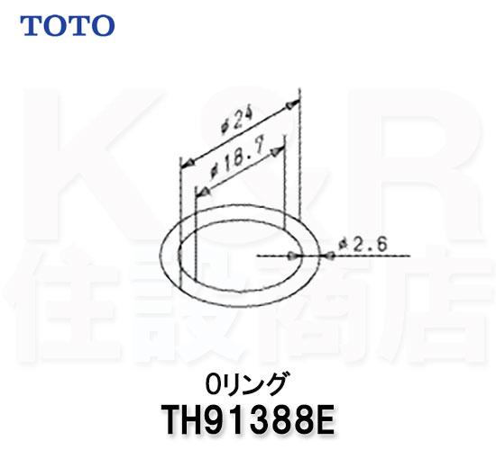 TOTO正規取扱店 メール便送料無料 TH91388E 国内在庫 TOTO Oリング 消耗品 水栓部品取り替えパーツ 買物 パッキン 交換パーツ