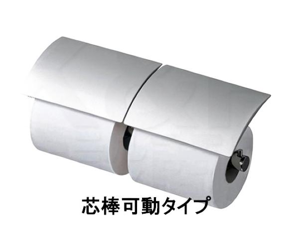 【TOTO】二連紙巻器 マットタイプ YH63B#MS 芯棒可動タイプ サイズ290×112×95 #MSマットシルバー ペーパーホルダー トイレアクセサリー 送料無料