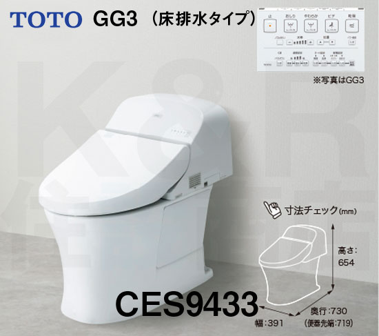 【TOTO】ウォシュレット一体型便器 GG3 CES9433 一般地・流動方式兼用床排水タイプ GGシリーズ  (TCF9433+CS870B)送料無料