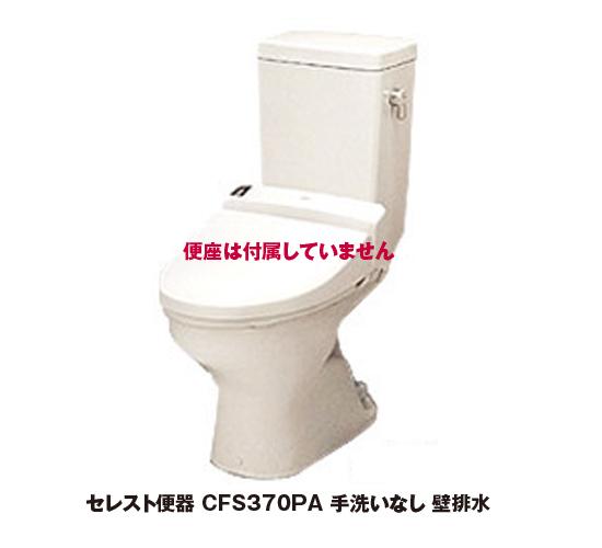 【TOTO】セレストR 組み合わせ便器 CFS370PA (CS370P+SH370BA)壁排水 手洗なし 防露なし 一般地 便器とタンクセット セフィオンテクト メーカー直送 送料無料