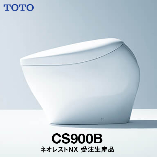【TOTO】CS900BR #NW1 NEOREST NX ネオレストNX カラー:ホワイトのみ 床排水 排水芯200mm スティックリモコン 受注生産品 納期約2-6週間 送料無料