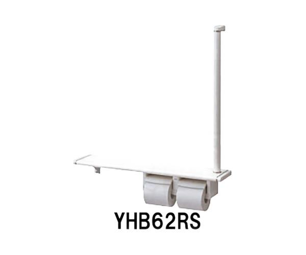 【TOTO】天然木62シリーズ 紙巻器一体型 手すり・棚別体タイプ YHB62RS#NW1 ホワイト Rタイプ 握り径φ32mm 抗菌 立座ラク棚付 芯あり対応 送料無料
