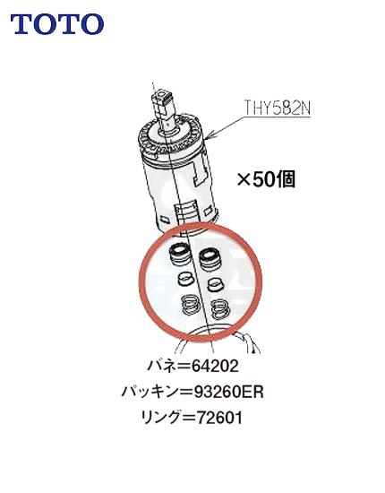【TOTO】カートリッジ消耗品 THY582N/THY552RR部品 フレアパッキン部 THK51 1台分 (64202・93260ER・72601 各2セット) 50個セット 水栓部品 補修品(旧品番5J000028) 送料無料