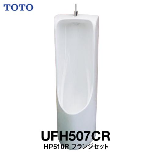 【TOTO】床置 床排水 小便器 UFH507CR #NW1 ホワイト HP510R フランジセット 本体のみ 送料無料
