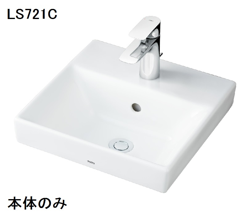 【TOTO】カウンター式洗面器 LS721C ベッセル式 ホワイト#NW1 ※洗面器本体のみ 送料無料