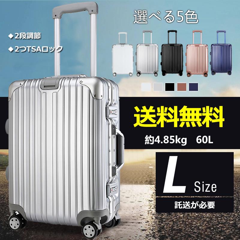 クロース(Kroeus)スーツケース TSAロック搭載 キャリーケース アルミフレーム ベルトフック付き 旅行 軽量 8輪 鏡面仕上げ Lサイズ 60L
