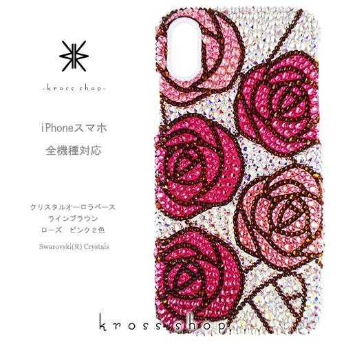 【全機種対応】iPhoneXS Max iPhoneXR iPhone8 iPhone7 PLUS Galaxy S10 + S9 XPERIA 1 Ace XZ3 XZ2 iPhone XS ケース iPhone XR スマホケース スワロフスキー デコ キラキラ デコケース デコカバー デコ電 かわいい -バラ柄(1)- 薔薇 カメリア