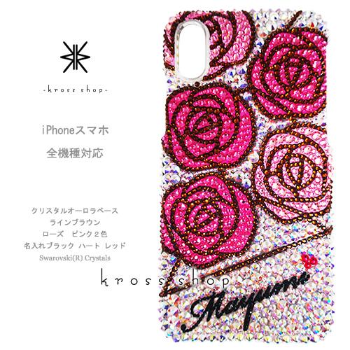 【全機種対応】iPhoneXS Max iPhoneXR iPhone8 iPhone7 PLUS Galaxy S9 + XPERIA XZ3 XZ2 iPhone XS ケース iPhone XR ケース スマホケース スワロフスキー デコ キラキラ デコケース デコカバー デコ電 かわいい -バラ柄1&ネーム入れ- 薔薇 名入れ 名前入り