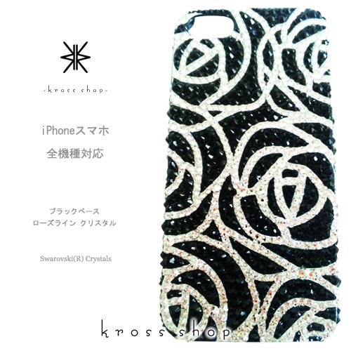 iPhone XS Max iPhone XR iPhone X iPhone8 iPhone7ケース iPhoneケース PLUS iPhone6S PLUS SE ケース カバー スマホケース スワロフスキー デコ デコケース デコカバー ブランド キラキラ かわいい -バラ柄(クリスタル&ブラック)-