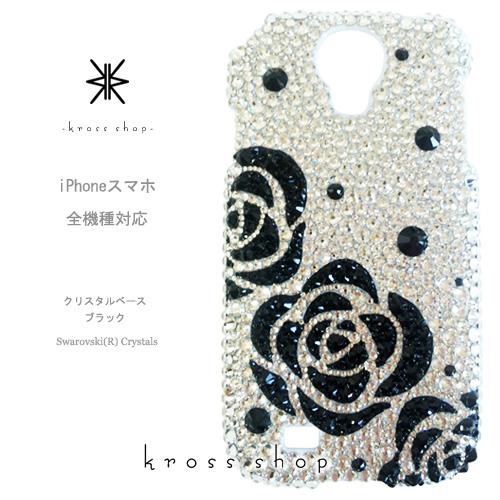 【全機種対応】iPhoneXS Max iPhoneXR iPhone8 iPhone7 PLUS Galaxy S9 + XPERIA XZ3 XZ2 iPhone XS ケース iPhone XR ケース スマホケース スワロフスキー デコ キラキラ デコケース デコカバー デコ電 かわいい -バラ柄シルエット(クリスタルベース)-薔薇
