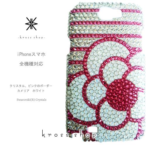 【全機種対応】iPhoneXS Max iPhoneXR iPhone8 iPhone7 PLUS Galaxy S9 + XPERIA XZ3 XZ2 iPhone XS ケース iPhone XR ケース スマホケース スワロフスキー デコ キラキラ デコケース デコカバー デコ電 かわいい -カメリア&ボーダー(ピンク&クリスタル、花ホワイト)-