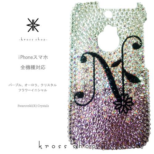 【全機種対応】iPhoneXS Max iPhoneXR iPhone8 iPhone7 PLUS Galaxy S9 + XPERIA XZ3 XZ2 iPhone XS ケース iPhone XR ケース スマホケース スワロフスキー デコ キラキラ デコケース デコカバー デコ電 かわいい -パープルグラデーション(フラワーイニシャル)-
