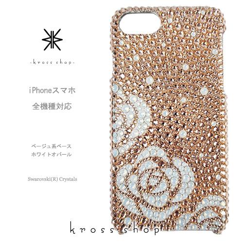 【全機種対応】iPhoneXS Max iPhoneXR iPhone8 iPhone7 PLUS Galaxy S9 + XPERIA XZ3 XZ2 iPhone XS ケース iPhone XR ケース スマホケース スワロフスキー デコ キラキラ デコケース デコカバー デコ電 かわいい -バラ柄シルエット(シルク&ホワイト)-薔薇