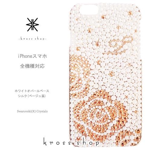 【全機種対応】iPhoneXS Max iPhoneXR iPhone8 iPhone7 PLUS Galaxy S9 + XPERIA XZ3 XZ2 iPhone XS ケース iPhone XR ケース スマホケース スワロフスキー デコ キラキラ デコケース デコカバー デコ電 かわいい -バラ柄シルエット(ホワイトベース、シルク)- 薔薇
