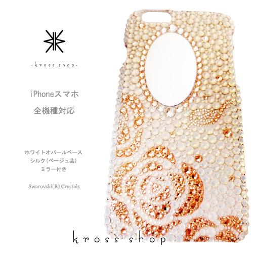 【全機種対応】iPhoneXS Max iPhoneXR iPhone8 iPhone7 PLUS Galaxy S9 + XPERIA XZ3 XZ2 iPhone XS ケース iPhone XR ケース スマホケース スワロフスキー デコ キラキラ デコケース デコカバー デコ電 かわいい -ミラー付き、バラ柄シルエット(シルク)- 薔薇