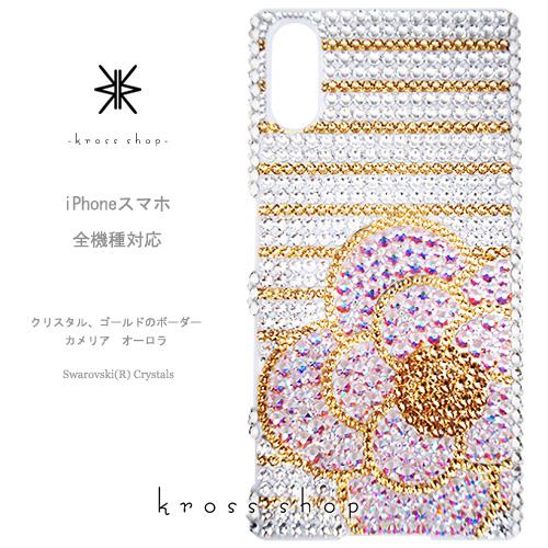 【全機種対応】iPhoneXS Max iPhoneXR iPhone8 iPhone7 PLUS Galaxy S10 + S9 XPERIA 1 Ace XZ3 XZ2 iPhone XS ケース iPhone XR スマホケース スワロフスキー デコ キラキラ デコケース デコカバー デコ電 かわいい -カメリア&ボーダー(ゴールド、花オーロラ) -