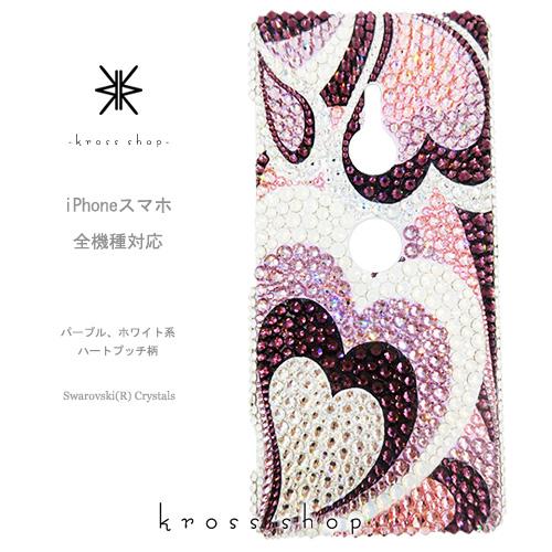 【全機種対応】iPhoneXS Max iPhoneXR iPhone8 iPhone7 PLUS se Galaxy S9 S8 S7 + XPERIA XZ2 iPhoneXSケース iPhoneXRケース スマホケース スワロフスキー デコ キラキラ デコケース デコカバー デコ電 かわいい -ハートマーブル(パープル系ランダム)-