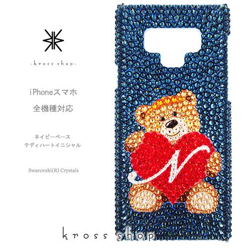 【全機種対応】iPhoneXS Max iPhoneXR iPhone8 iPhone7 PLUS Galaxy S9 + XPERIA XZ3 XZ2 iPhone XS ケース iPhone XR ケース スマホケース スワロフスキー デコ キラキラ デコケース デコカバー デコ電 かわいい テディベア&ハートイニシャル(ネイビーベース)