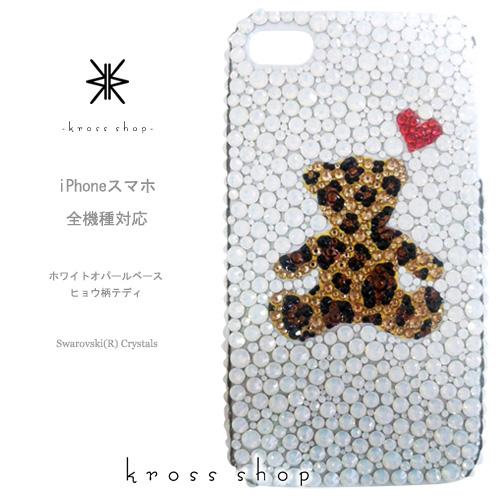 【全機種対応】iPhoneXS Max iPhoneXR iPhone8 iPhone7 PLUS Galaxy S9 + XPERIA XZ3 XZ2 iPhone XS ケース iPhone XR ケース スマホケース スワロフスキー デコ キラキラ デコケース デコカバー デコ電 かわいい -テディベアー(豹柄&ハート)-