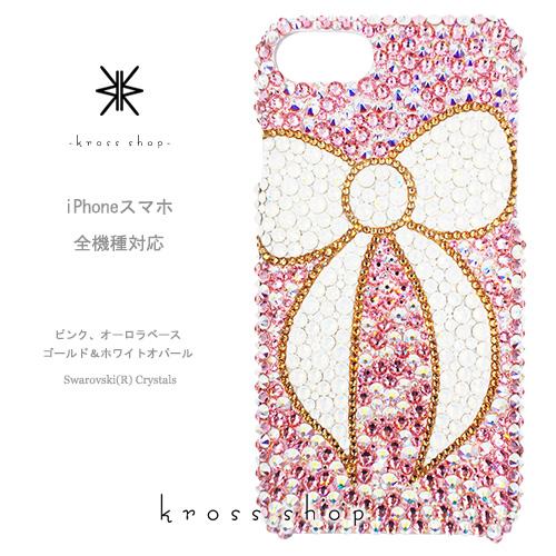 【全機種対応】iPhoneXS Max iPhoneXR iPhone8 iPhone7 PLUS se Galaxy S9 S8 S7 + XPERIA XZ2 iPhoneXSケース iPhoneXRケース スマホケース スワロフスキー デコ キラキラ デコケース デコカバー デコ電 かわいい -リボンモチーフ(ピンク&オーロラ ベース)-