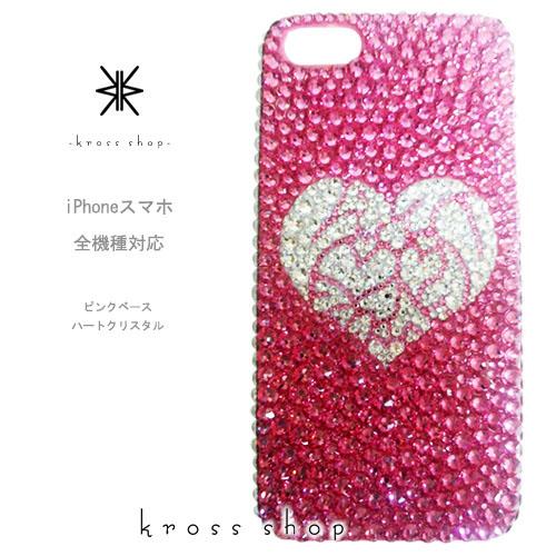 【全機種対応】iPhoneXS Max iPhoneXR iPhone8 iPhone7 PLUS Galaxy S9 + XPERIA XZ3 XZ2 iPhone XS ケース iPhone XR ケース スマホケース スワロフスキー デコ キラキラ デコケース デコカバー デコ電 かわいい -ハートinハート(サイド&ハート、クリスタル)-