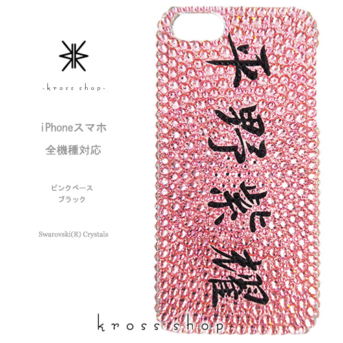 【全機種対応】iPhoneXS Max iPhoneXR iPhone8 iPhone7 PLUS Galaxy S9 + XPERIA XZ3 XZ2 iPhone XS ケース iPhone XR ケース スマホケース スワロフスキー デコ キラキラ デコケース デコカバー デコ電 かわいい -名入れ 名前 漢字 ひらがな かたかな ピンクブラック2-