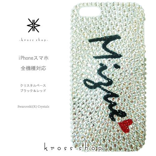 【全機種対応】iPhoneXS Max iPhoneXR iPhone8 iPhone7 PLUS Galaxy S9 + XPERIA XZ3 XZ2 iPhone XS ケース iPhone XR ケース スマホケース スワロフスキー デコ キラキラ デコケース デコカバー デコ電 かわいい -クリスタルベースのネーム入れ- 名入れ 名前入り