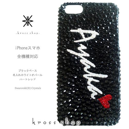 【全機種対応】iPhoneXS Max iPhoneXR iPhone8 iPhone7 PLUS Galaxy S9 + XPERIA XZ3 XZ2 iPhone XS ケース iPhone XR ケース スマホケース スワロフスキー デコ キラキラ デコケース デコカバー デコ電 かわいい -ブラックベースのネーム入れ(ホワイト)- 名入れ