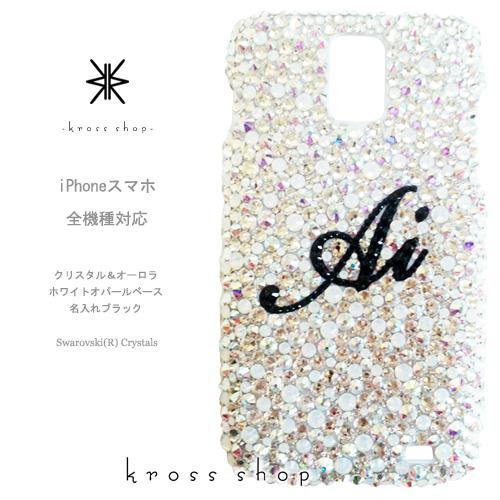【全機種対応】iPhoneXS Max iPhoneXR iPhone8 iPhone7 PLUS se Galaxy S9 S8 S7 + XPERIA XZ2 iPhoneXSケース iPhoneXRケース スマホケース スワロフスキー デコ キラキラ デコケース デコカバー デコ電 かわいい -クリスタル、オーロラ、ホワイトベースのネーム入れ-