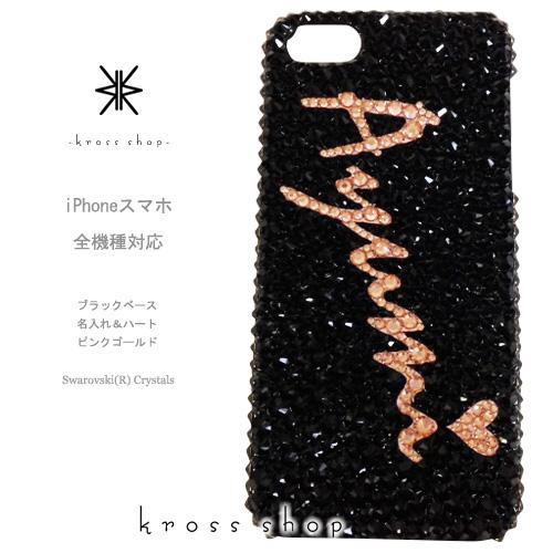 【全機種対応】iPhoneXS Max iPhoneXR iPhone8 iPhone7 PLUS Galaxy S10 + S9 XPERIA 1 Ace XZ3 XZ2 iPhone XS ケース iPhone XR スマホケース スワロフスキー デコ キラキラ デコケース デコカバー デコ電 かわいい -ブラックベースのネーム入れ(ピンクゴールド)- 名入れ