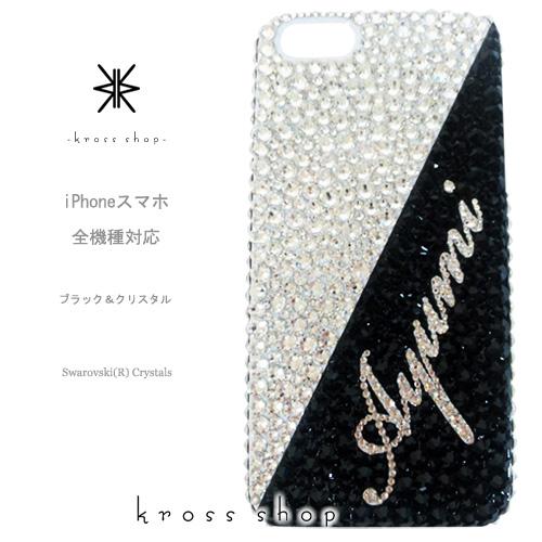 【全機種対応】iPhoneXS Max iPhoneXR iPhone8 iPhone7 PLUS se Galaxy S9 S8 + XPERIA XZ3 XZ2 iPhoneXSケース iPhoneXRケース スマホケース スワロフスキー デコ キラキラ デコケース デコカバー デコ電 かわいい -ツートーン ネーム入れ(ネーム、クリスタル)- 名入れ