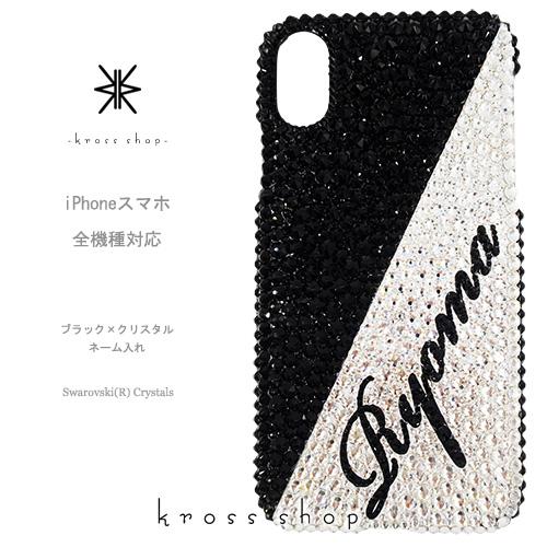【全機種対応】iPhoneXS Max iPhoneXR iPhone8 iPhone7 PLUS Galaxy S9 + XPERIA XZ3 XZ2 iPhone XS ケース iPhone XR ケース スマホケース スワロフスキー デコ キラキラ デコケース デコカバー デコ電 かわいい -ツートーン ネーム入れ(ネーム、ブラック)- 名入れ