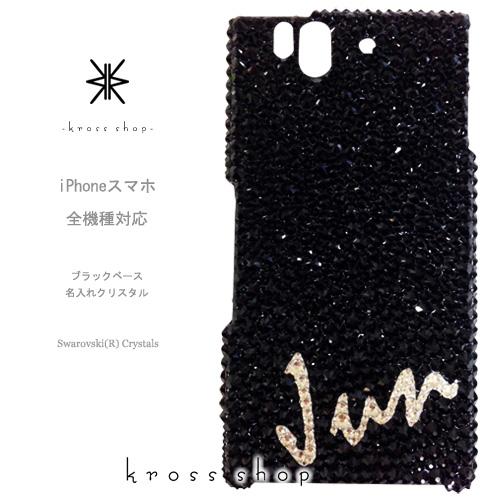 【全機種対応】iPhoneXS Max iPhoneXR iPhone8 iPhone7 PLUS se Galaxy S9 S8 + XPERIA XZ3 XZ2 iPhoneXSケース iPhoneXRケース スマホケース スワロフスキー デコ キラキラ デコケース デコカバー デコ電 かわいい -ブラックベース ネーム入れ(クリスタル縦入れ)- 名入れ
