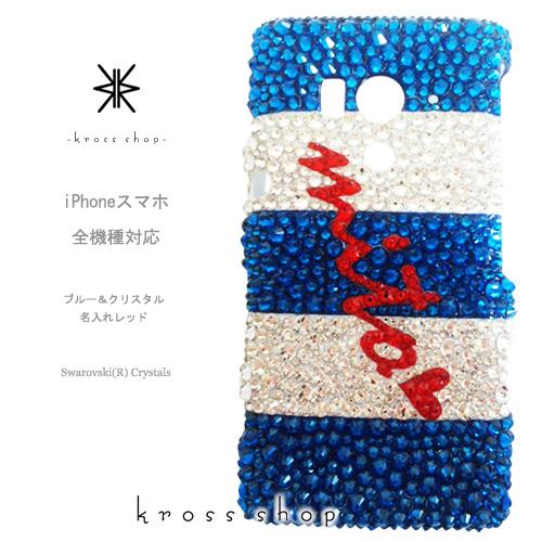 【全機種対応】iPhoneXS Max iPhoneXR iPhone8 iPhone7 PLUS Galaxy S10 + S9 XPERIA 1 Ace XZ3 XZ2 iPhone XS ケース iPhone XR スマホケース スワロフスキー デコ キラキラ デコケース デコカバー デコ電 かわいい -マリンボーダーのネーム入れ- 名入れ 名前入り