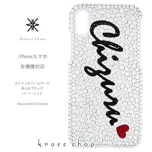 【全機種対応】iPhoneXS Max iPhoneXR iPhone8 iPhone7 PLUS Galaxy S9 + XPERIA XZ3 XZ2 iPhone XS ケース iPhone XR ケース スマホケース スワロフスキー デコ キラキラ デコケース デコカバー デコ電 かわいい -ホワイトベースのネーム入れ- 名入れ 名前入り