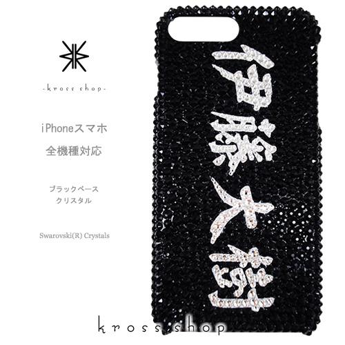 iPhoneXS Max iPhoneXR iPhoneX iPhone8 iPhone7 iPhone7 iPhoneケース PLUS iPhone6S PLUS SE ケース カバー スマホケース スワロフスキー デコ デコケース デコカバー ブランド キラキラ かわいい -名入れ 名前 漢字 ひらがな かたかな-