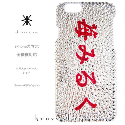 【全機種対応】iPhoneXS Max iPhoneXR iPhone8 iPhone7 PLUS Galaxy S10 + S9 XPERIA 1 Ace XZ3 XZ2 iPhone XS ケース iPhone XR スマホケース スワロフスキー デコ キラキラ デコケース デコカバー デコ電 かわいい -名入れ 名前 漢字 ひらがな かたかな-レッド