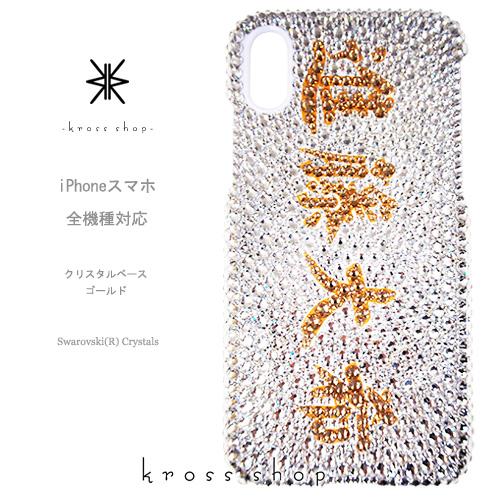 【全機種対応】iPhoneXS Max iPhoneXR iPhone8 iPhone7 PLUS se Galaxy S9 S8 + XPERIA XZ3 XZ2 iPhoneXSケース iPhoneXRケース スマホケース スワロフスキー デコ キラキラ デコケース デコカバー デコ電 かわいい -名入れ 名前 漢字-クリスタル ゴールド