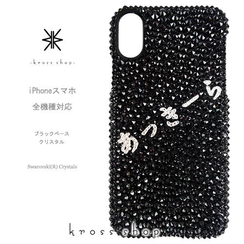 a32de47a18 ... キラキラ デコ スワロフスキー スマホケース iPhone7ケース iPhoneXケース XZs. 【全機種対応】iPhoneX  iPhone8 iPhone7 iPhone6S PLUS se Galaxy S9 S8 S7 +