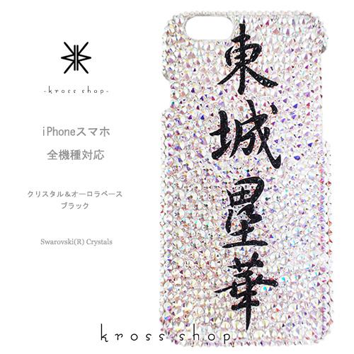 【全機種対応】iPhoneXS Max iPhoneXR iPhone8 iPhone7 PLUS se Galaxy S9 S8 + XPERIA XZ3 XZ2 iPhoneXSケース iPhoneXRケース スマホケース スワロフスキー デコ キラキラ デコケース デコカバー デコ電 かわいい -名入れ 名前 漢字 縦オーロラブラック-
