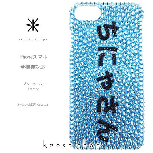 【全機種対応】iPhoneXS Max iPhoneXR iPhone8 iPhone7 PLUS Galaxy S9 + XPERIA XZ3 XZ2 iPhone XS ケース iPhone XR ケース スマホケース スワロフスキー デコ キラキラ デコケース デコカバー デコ電 かわいい -名入れ 名前 漢字 ひらがな かたかな ブルーブラック-