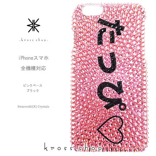 【全機種対応】iPhone11 Pro Max iPhoneXS Max iPhoneXR iPhone8 PLUS Galaxy S20 S10 + XPERIA 1 10 II 5 iPhone11ケース スマホケース スワロフスキー デコ キラキラ デコケース デコカバー デコ電 かわいい -名入れ 名前 漢字 ひらがな かたかな ピンクブラック-