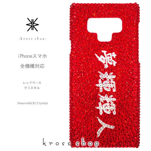 【全機種対応】iPhoneXS Max iPhoneXR iPhone8 iPhone7 PLUS Galaxy S9 + XPERIA XZ3 XZ2 iPhone XS ケース iPhone XR ケース スマホケース スワロフスキー デコ キラキラ デコケース デコカバー デコ電 かわいい -レッド 名入れ 名前 漢字 ひらがな かたかな-