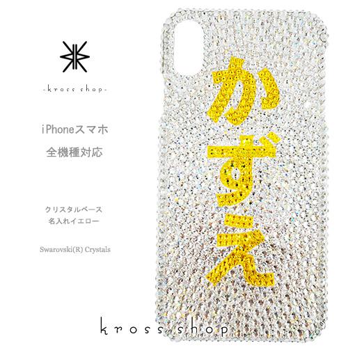 【全機種対応】iPhoneXS Max iPhoneXR iPhone8 iPhone7 PLUS Galaxy S10 + S9 XPERIA 1 Ace XZ3 XZ2 iPhone XS ケース iPhone XR スマホケース スワロフスキー デコ キラキラ デコケース デコカバー デコ電 かわいい -名入れ 名前 漢字 クリスタル イエロー-
