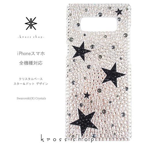 【全機種対応】iPhoneXS Max iPhoneXR iPhone8 iPhone7 PLUS Galaxy S9 + XPERIA XZ3 XZ2 iPhone XS ケース iPhone XR ケース スマホケース スワロフスキー デコ キラキラ デコケース デコカバー デコ電 かわいい -クリスタル、星柄ランダム-