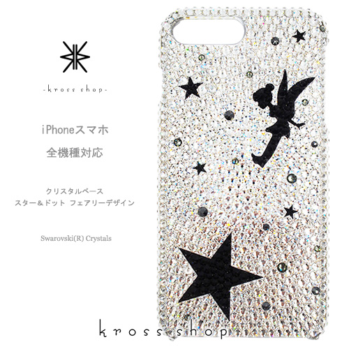 【全機種対応】iPhoneXS Max iPhoneXR iPhone8 iPhone7 PLUS se Galaxy S9 S8 S7 + XPERIA XZ2 iPhoneXSケース iPhoneXRケース スマホケース スワロフスキー デコ キラキラ デコケース デコカバー デコ電 かわいい -クリスタル、星柄ランダム(フェアリー)-
