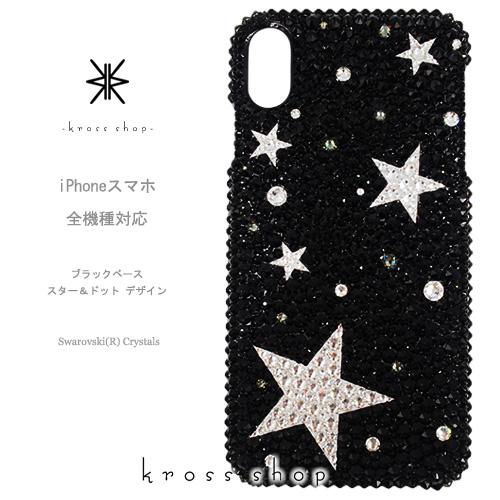 【全機種対応】iPhoneXS Max iPhoneXR iPhone8 iPhone7 PLUS se Galaxy S9 S8 S7 + XPERIA XZ2 iPhoneXSケース iPhoneXRケース スマホケース スワロフスキー デコ キラキラ デコケース デコカバー デコ電 かわいい -ブラック、星柄ランダム-