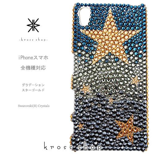 【全機種対応】iPhoneXS Max iPhoneXR iPhone8 iPhone7 PLUS Galaxy S9 + XPERIA XZ3 XZ2 iPhone XS ケース iPhone XR ケース スマホケース スワロフスキー デコ キラキラ デコケース デコカバー デコ電 かわいい -ゴールド星柄(ネイビー系グラデーション)-