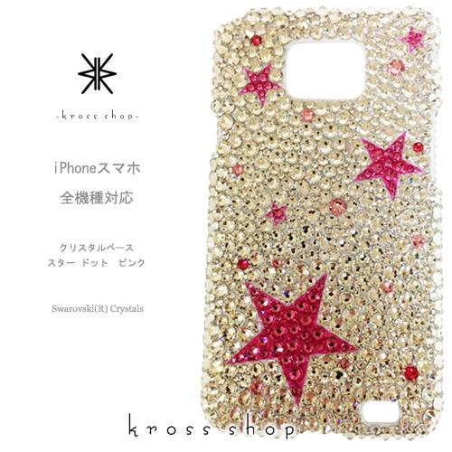 【全機種対応】iPhoneXS Max iPhoneXR iPhone8 iPhone7 PLUS se Galaxy S9 S8 + XPERIA XZ3 XZ2 iPhoneXSケース iPhoneXRケース スマホケース スワロフスキー デコ キラキラ デコケース デコカバー デコ電 かわいい -ピンク、星柄ランダム-