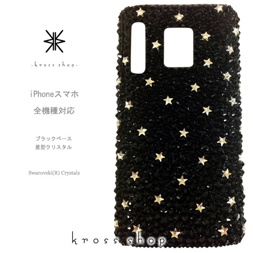 【全機種対応】iPhoneXS Max iPhoneXR iPhone8 iPhone7 PLUS Galaxy S9 + XPERIA XZ3 XZ2 iPhone XS ケース iPhone XR ケース スマホケース スワロフスキー デコ キラキラ デコケース デコカバー デコ電 かわいい -スター 星柄ブラック(スワロ星型クリスタル使用)-